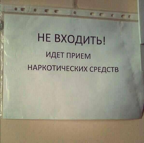 Смешные надписи, которые могли появиться только в России