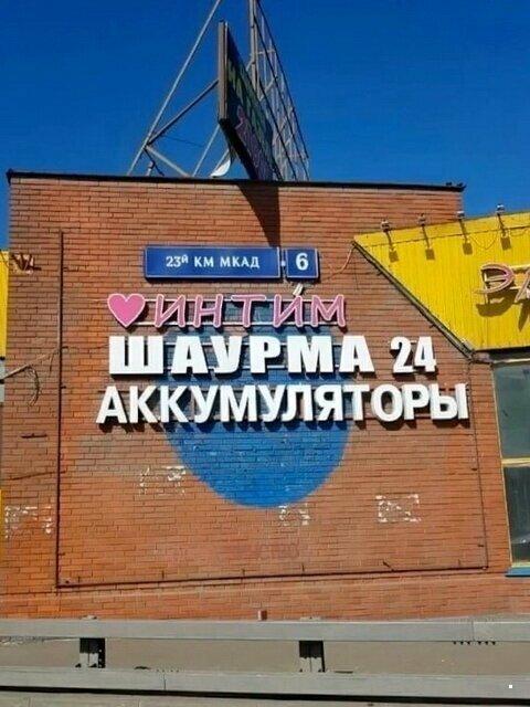 Веселые фото с просторов России