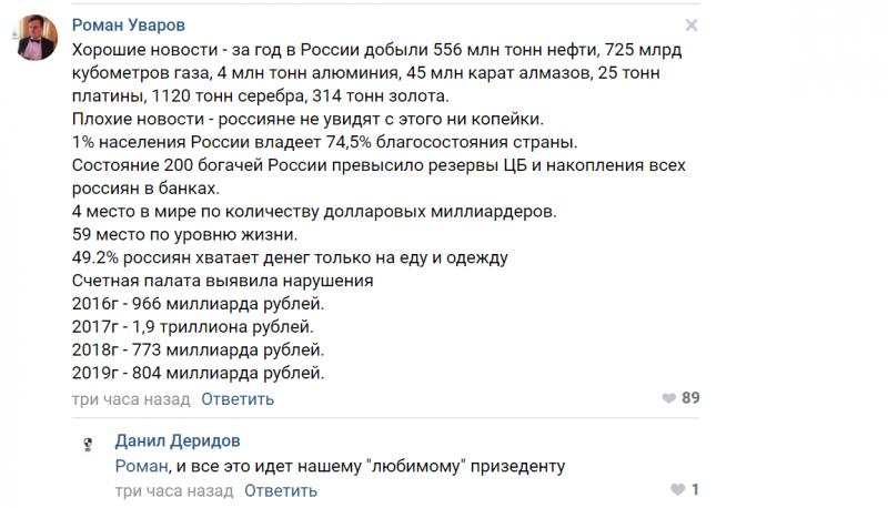 Реакция россиян  на смех журналистки была очевидной: