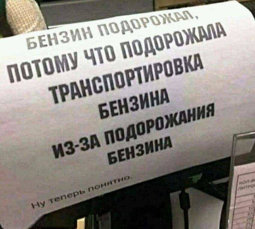 Российский колорит в забавных объявлениях и надписях