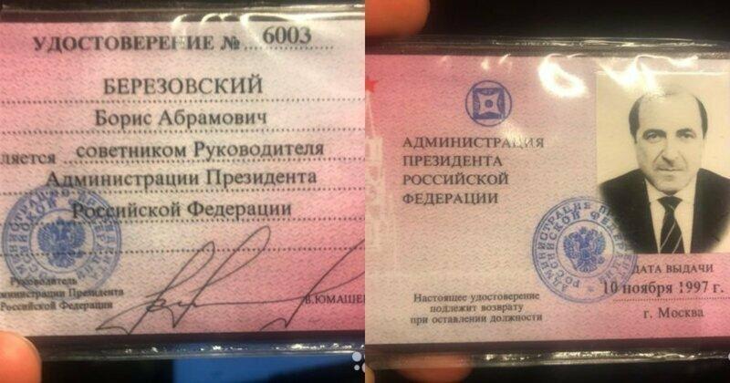На сайте объявлений продают вещи Березовского