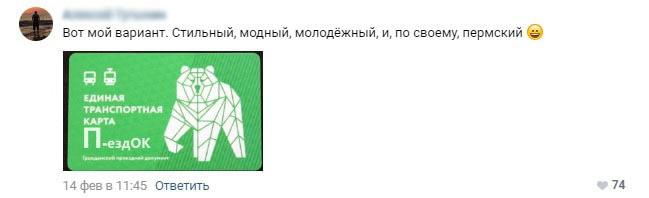 Жители Перми придумали название новой транспортной карте