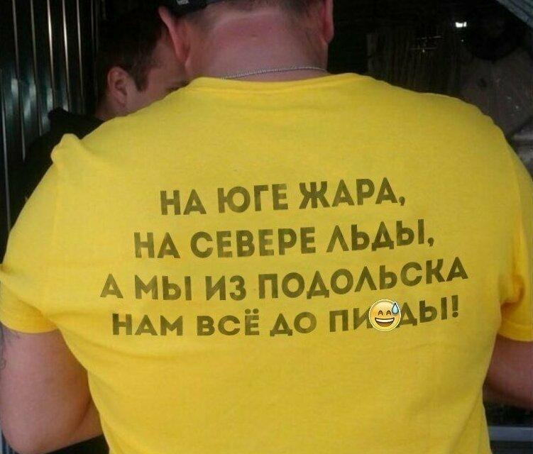 Надписи на футболках, которые сослужили плохую службу своим хозяевам