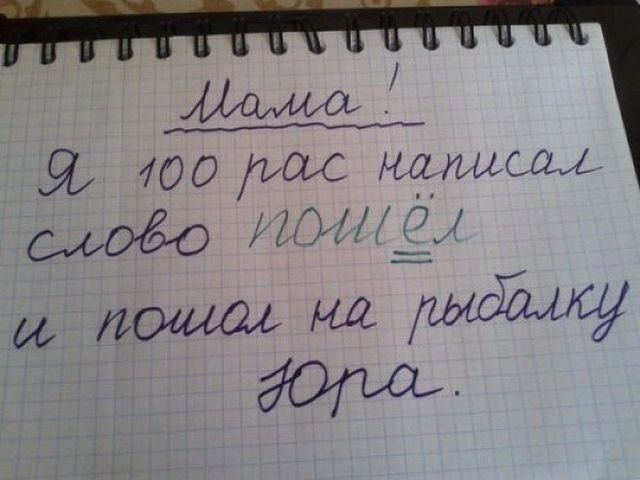 Забавные записки, которые могли написать только дети