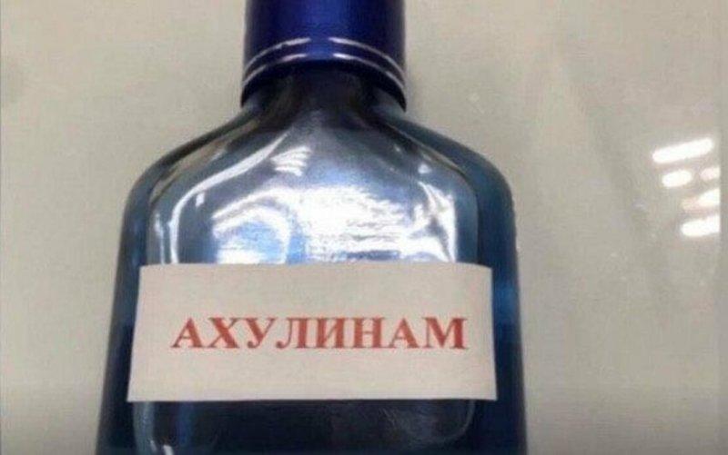 """""""Ахулинам"""": в России запатентовали необычное лекарство"""