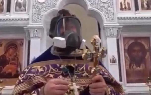 Священник пришёл на службу в противогазе