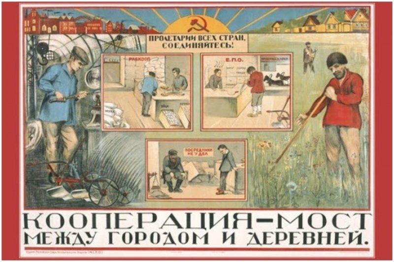 Операция-кооперация: исторический экскурс
