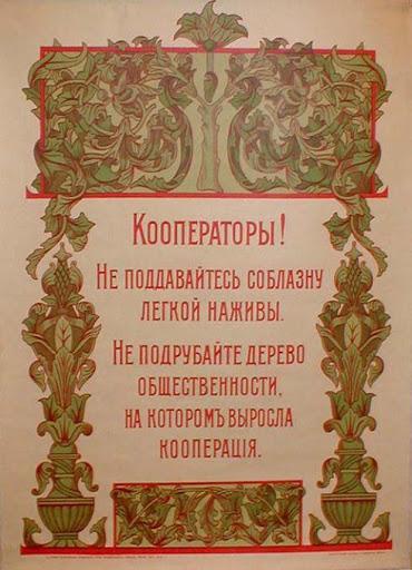 В настоящее время в России они распространены незначительно, в отличие от потребительских кооперативов.