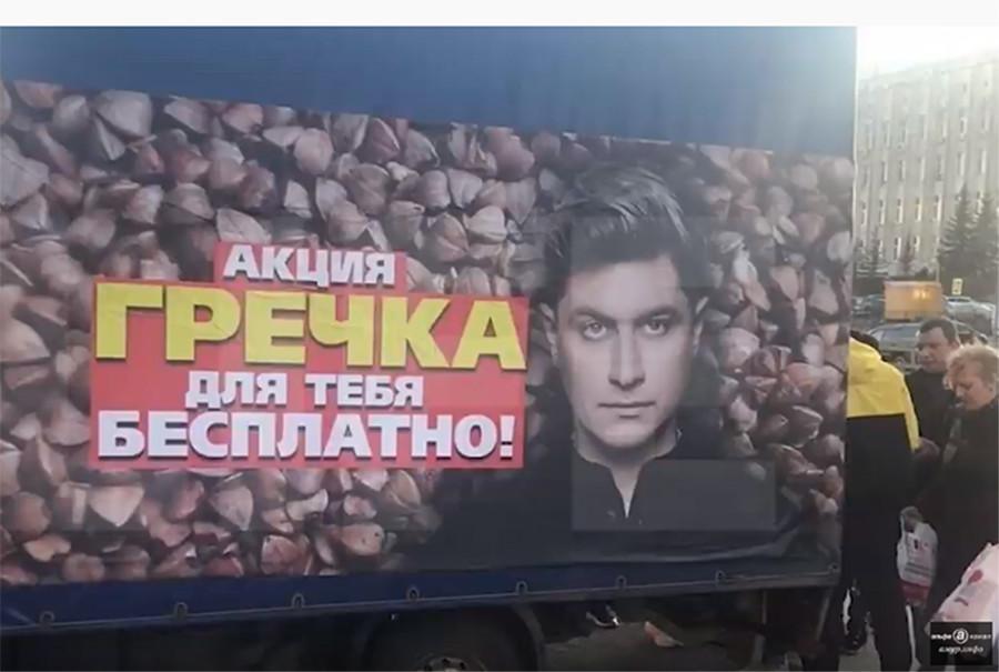 Возлюбленный Ольги Бузовой бесплатно раздал гречку москвичам