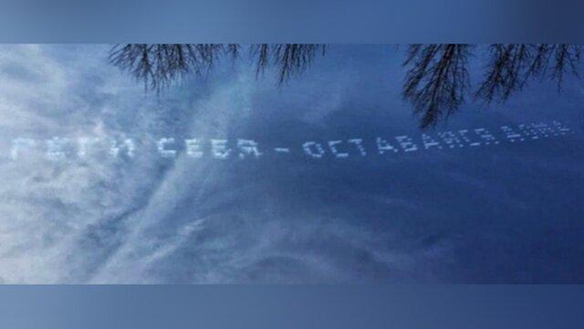 """""""Оставайся дома"""": пилоты оставили воздушное послание россиянам"""