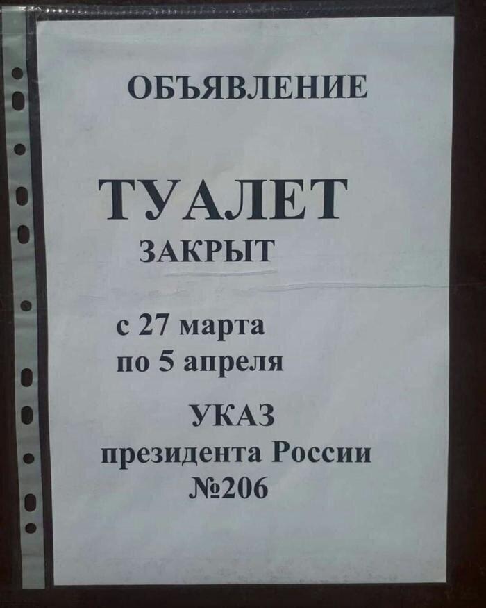 Смешные объявления с просторов России