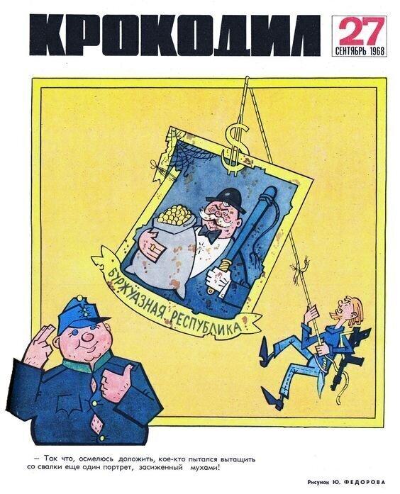 """Актуальные карикатуры журнала """"Крокодил"""""""