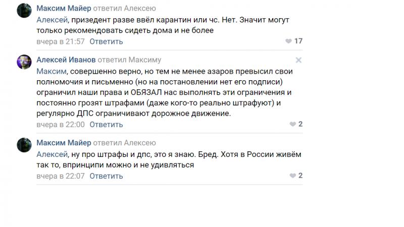 Жителям Самарской области разрешат перемещаться по городу только при получении QR-кода