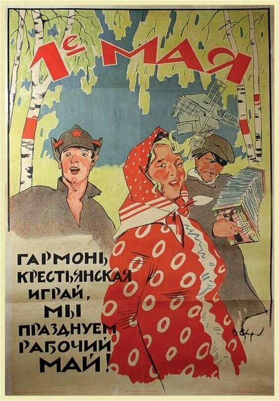 """""""Мир! Труд! Май"""": советские открытки, посвященные Дню солидарности трудящихся"""