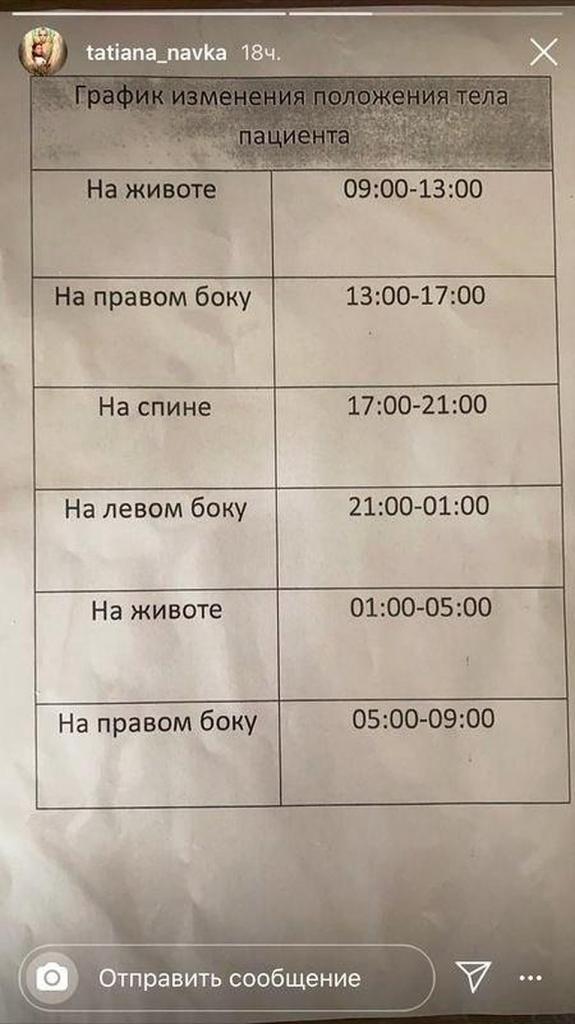 Первые снимки из больничной палаты, которые разместила Татьяна Навка: