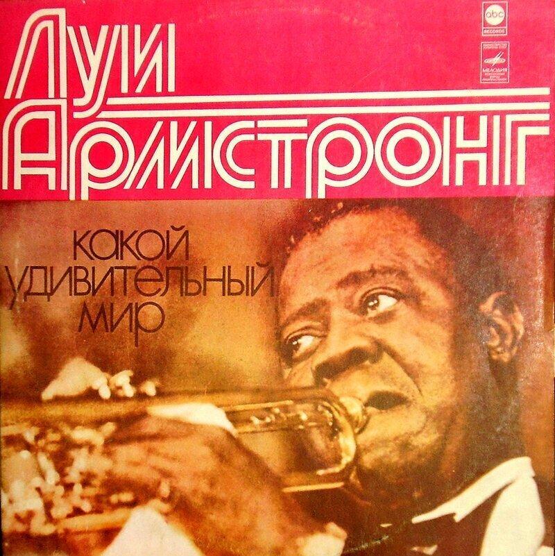 """Луи Армстронг """"Какой удивительный мир"""" (1978)"""