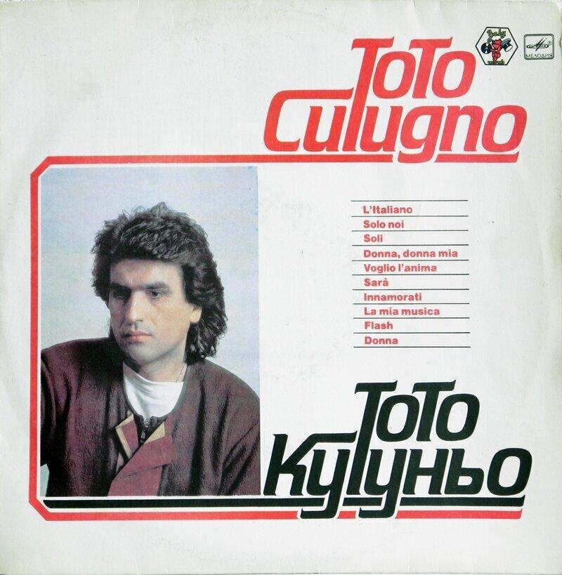 Сборник Тото Кутуньо (1985)