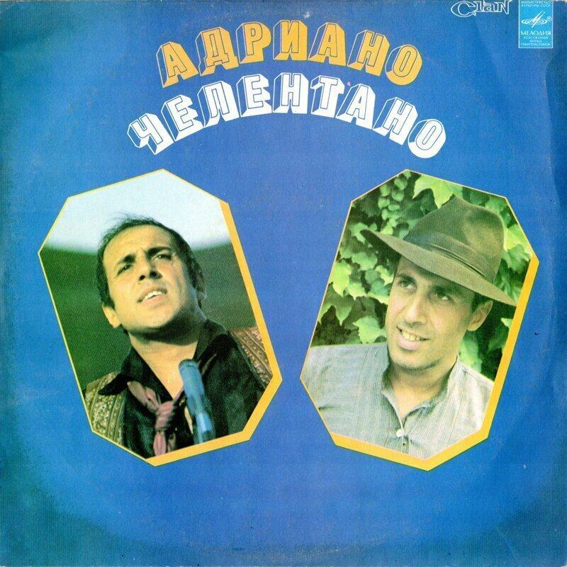Сборник Адриано Челентано (1982)