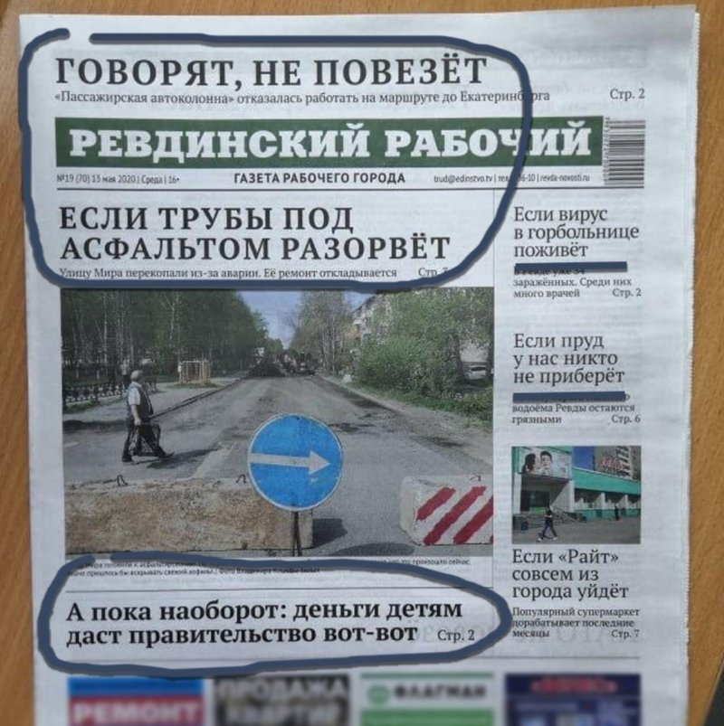 Прелести региональной прессы: смешные газетные заголовки