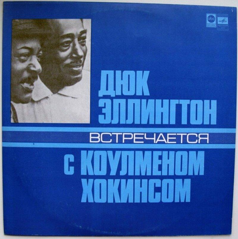 Дюк Эллингтон встречается с Коулменом Хоскинсом (1978)