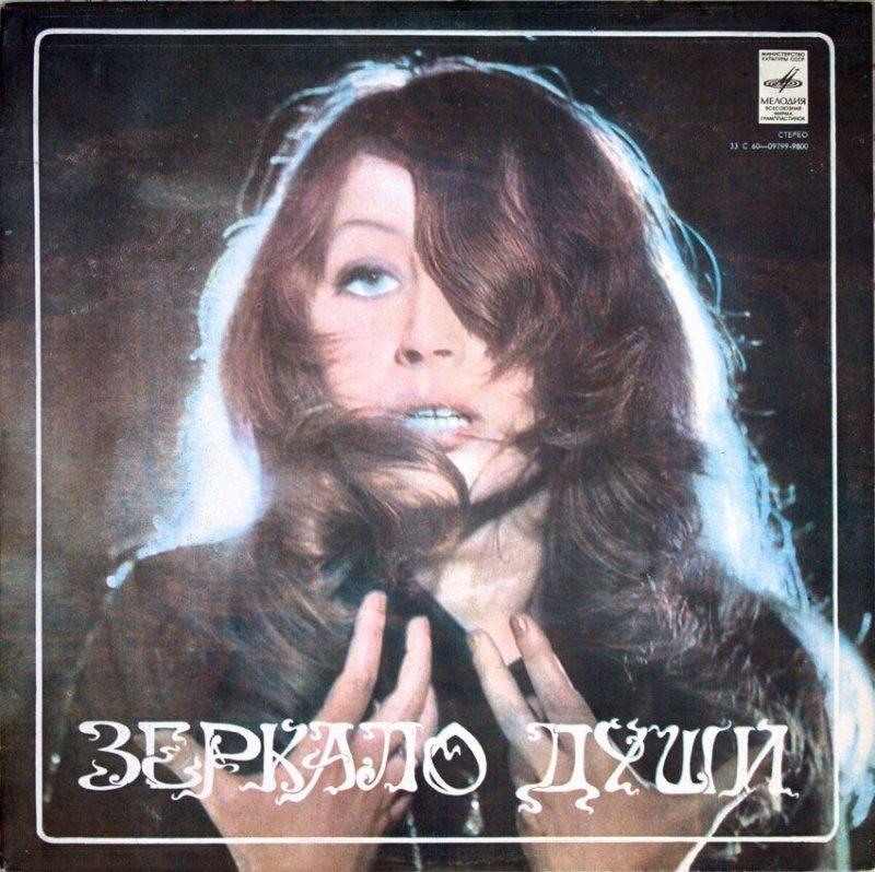 """Алла Пугачева """"Зеркало души"""" (1978)"""