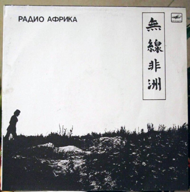 "Аквариум ""Радио Африка"" (1983)"