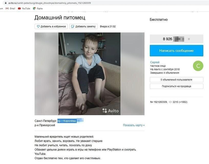 """В России мужчина выставил сына на """"Авито"""""""