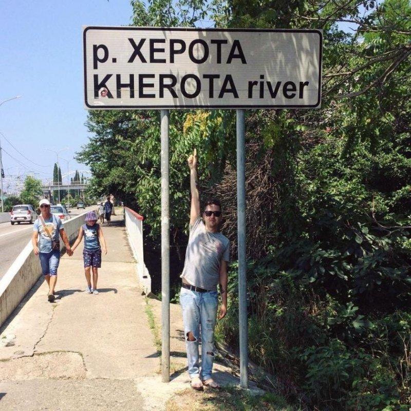 Остались без Хероты: В Сочи переименовали знаменитую реку