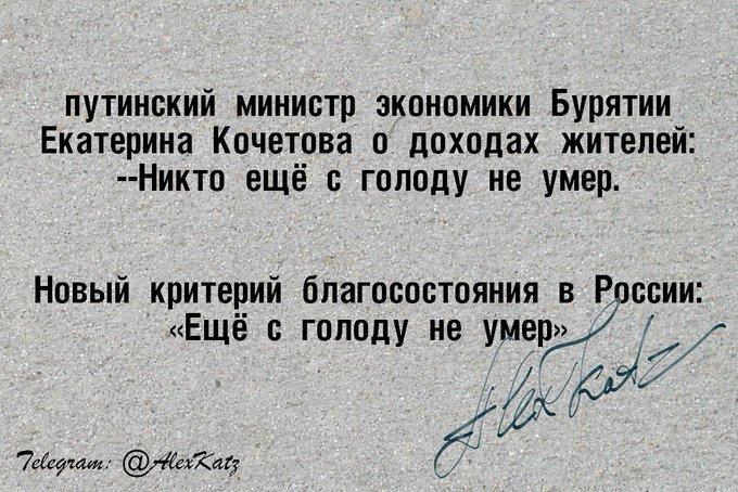 Россияне начинают придавать фразе Кочетовой новое звучание: