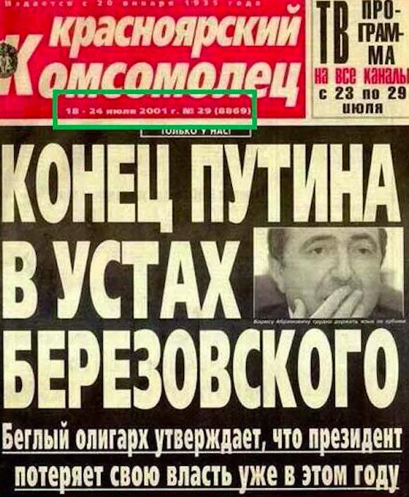 """Архивный выпуск """"Красноярского комсомольца"""" (2001 год)"""