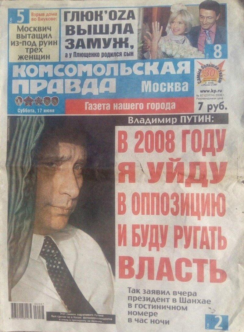 """Архивный выпуск """"Комсомольской правды"""" (2006 год, июнь)"""