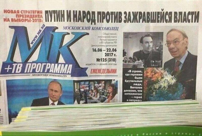 """Архивный выпуск """"Московского комсомольца"""""""