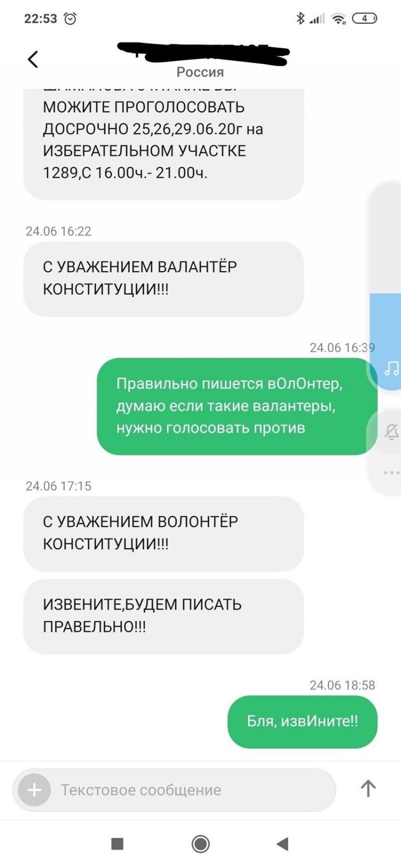 """""""Валантеры"""" Конституции """"извеняются"""" за """"неправельный"""" подход к своей работе"""