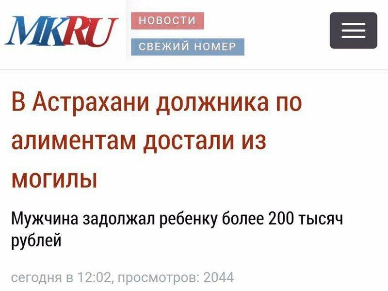 Забавные заголовки от российских СМИ