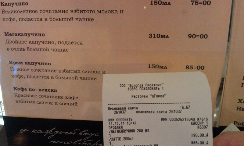 Забавные надписи, оставленные на чеках