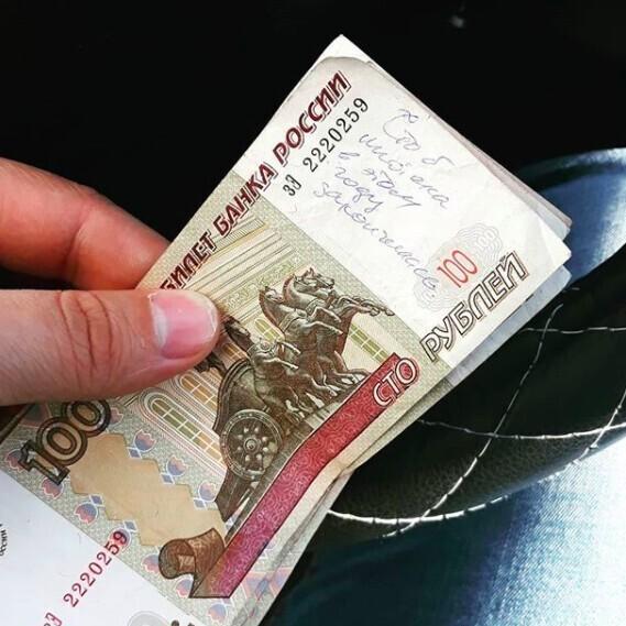 Необычные послания, оставленные на деньгах