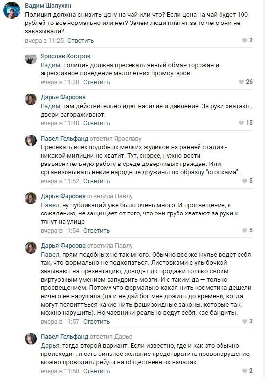 Санкт-Петербург снова атаковали чайные мошенники