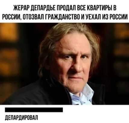 """""""Депардировал""""..."""