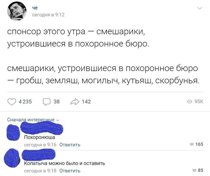 Фантазия и красноречие от виртуозов русского языка