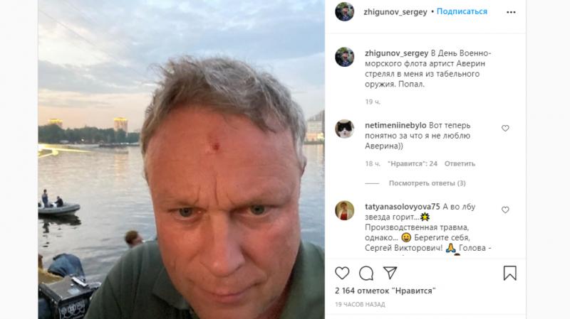 """""""В День Военно-морского флота артист Аверин стрелял в меня из табельного оружия. Попал"""", - написал продюсер в Instagram:"""