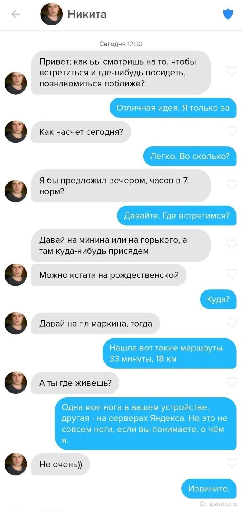 Наташа - хороша: девушка общалась с парнями с помощью искусственного интеллекта и ввела их в ступор