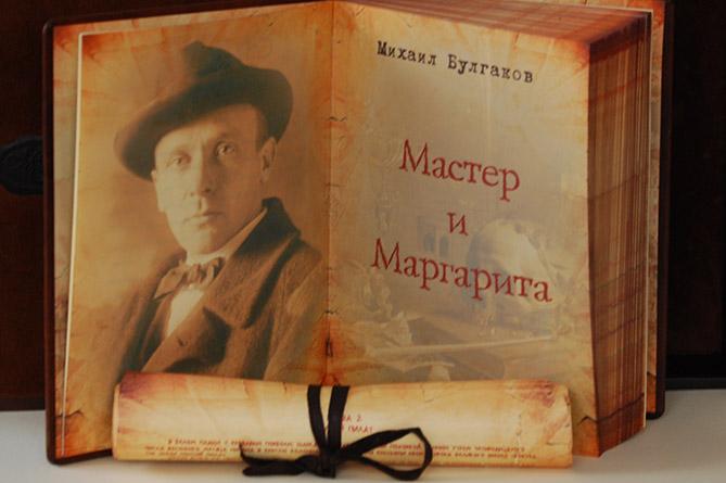 «Мастер и Маргарита»: цитаты из культового произведения Булгакова