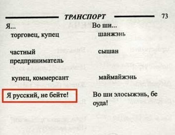 Русский для иностранцев: подборка странных примеров из учебников