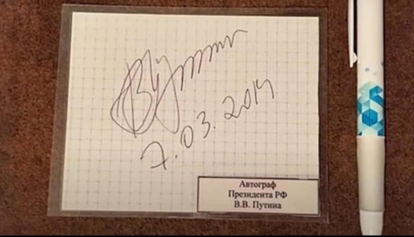 Автограф и ручку Путина продают на Avito