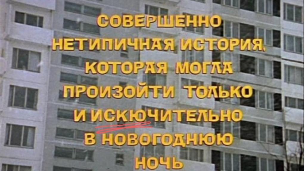 """""""НИИ  Чего"""" и """"Главшерсть"""": забавные вывески из советских фильмов, которые мы не замечали"""