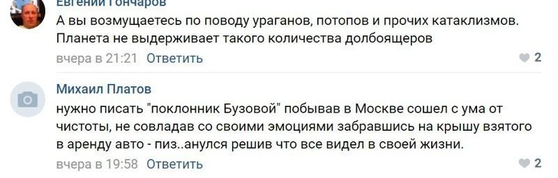 """""""Контент прет!"""": В Москве блогер упал с крыши каршерингового авто, собирая лайки"""