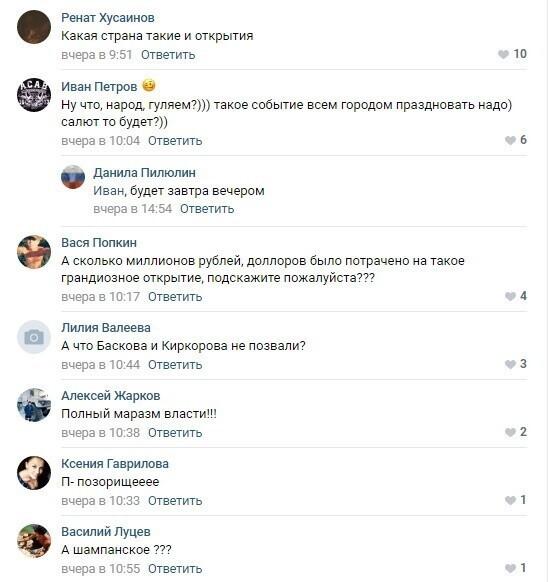 Многие челябинцы решили пошутить над торжеством и написали язвительные комментарии в соцсетях: