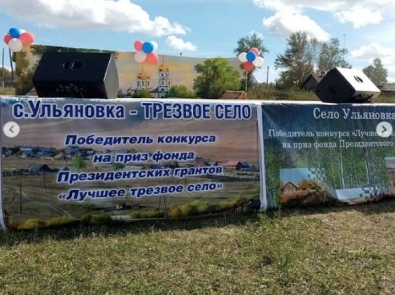 В России появилось первое трезвое село