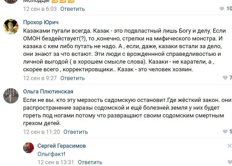 """""""Господи, спаси Россию"""": интернет-пользователи поддержали активистов, устроивших пикет около гей-клуба"""