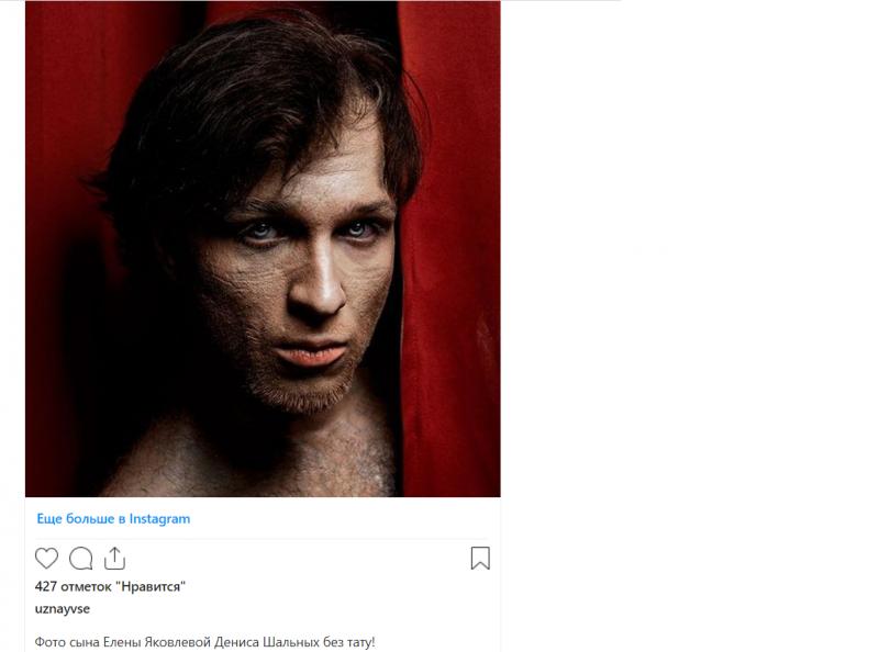 Эпатажный сын Яковлевой показал лицо без татуировок